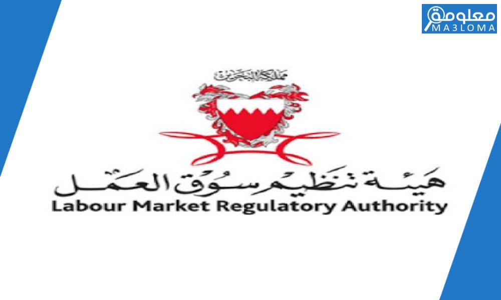 هيئة تنظيم سوق العمل تجديد الإقامة البحرين
