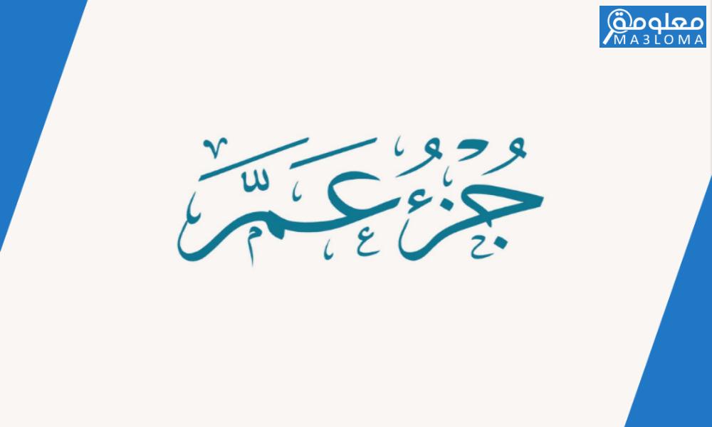 يحفظ محمد ٨ سور من جزء عمّ يوميا. ما مدى مايحفظه بعد يوم، ويومين و٣ و ٤ أيام