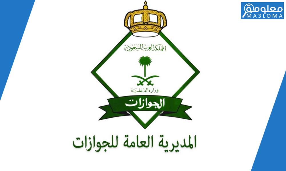 المديرية العامة للجوازات الرياض .. جوازات منطقة الرياض