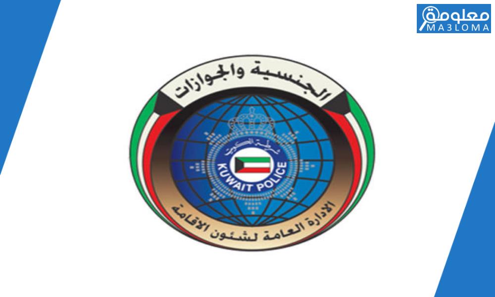 خطوات حجز موعد جوازات الفروانية 2021