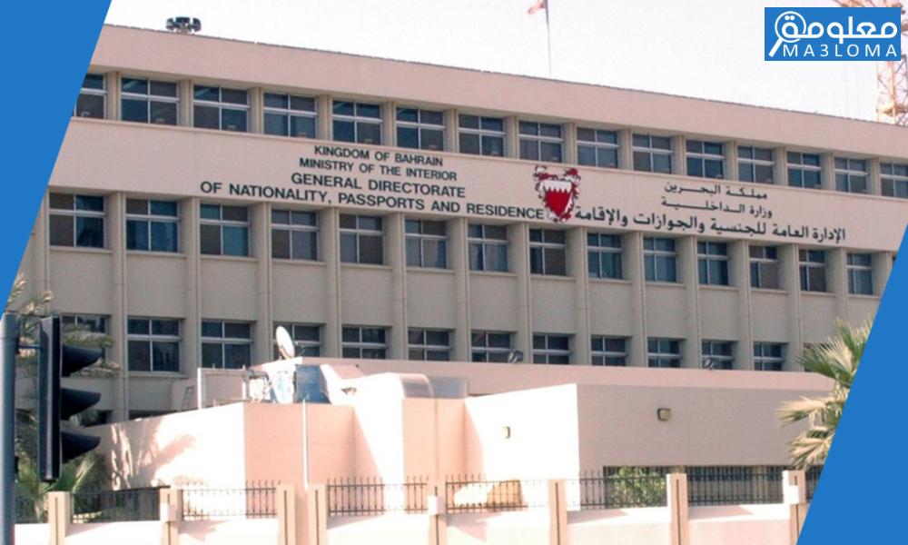 خدمات فرع جوازات مدينة عيسى البحرين